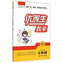 优等生数学(2年级)(精编版)