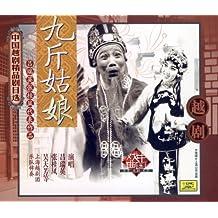 越剧:九斤姑娘(CD)