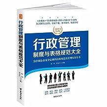 行政管理制度与表格规范大全(全新修订第4版)