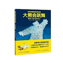 友情暖融融·苏斯博士奖双语绘本:大熊会跳舞