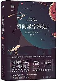 望向星空深处(写给科学与星空的情书,饱含诗意的天文科普+观星者趣闻轶事,附录包含天文术语表、四季星图、观测指南等丰富信息,对零基础者友好。国际天文年指定读物) (天际线)