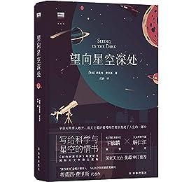 """""""望向星空深处(写给科学与星空的情书,饱含诗意的天文科普+观星者趣闻轶事,附录包含天文术语表、四季星图、观测指南等丰富信息,对零基础者友好。国际天文年指定读物) (天际线)"""",作者:[蒂莫西·费里斯, 迟讷]"""