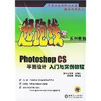Photoshop CS平面设计入门与实例教程