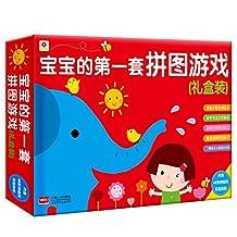 邦臣小红花·宝宝的第一套拼图游戏(礼盒装)(套装共48册)