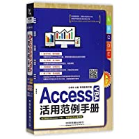 Access VBA活用范例手册
