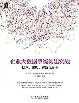 """""""企业大数据系统构建实战:技术、架构、实施与应用 (大数据技术丛书)"""",作者:[吕兆星]"""