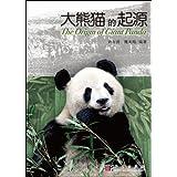 大熊猫的起源