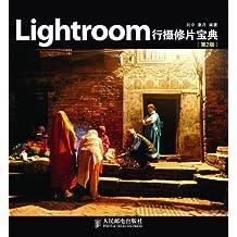 Lightroom行摄修片宝典(第2版)