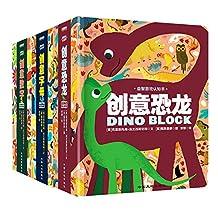 童立方·益智游戏认知书系列:创意数字+创意恐龙+创意字母(套装共3册)