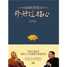 包容的智慧2:修好这颗心(传媒大亨刘长乐与佛教宗师的智慧互动!华人世界的重要修心之作,东方哲学与现代都市的交融! )