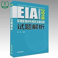 环境影响评价相关法律法规试题解析(2018年版)