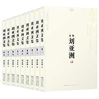 刘亚洲文集(精装全九册)