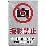 单元 透明贴纸(小) 禁止拍摄 5个装 807-73A *标志