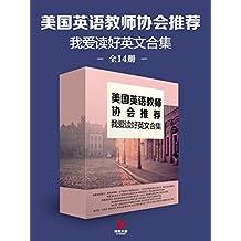 美国英语教师协会推荐:我爱读好英文合集(全14册)(500所重点中校指定阅读,经典名篇,精华句型,学习英语的最佳读本。)