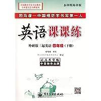 司马彦字帖·英语课课练:4年级英语(下册)(外研版3起)