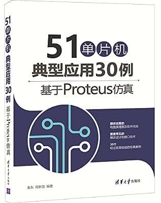 51单片机典型应用30例——基于Proteus仿真.pdf
