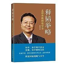 释韬举略: 孟祥青教授论安全