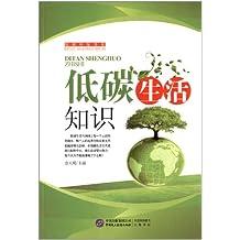 低碳环保书系:低碳生活知识
