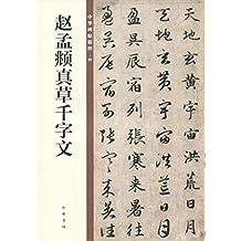 赵孟頫真草千字文--中华碑帖精粹 (中华书局出品)