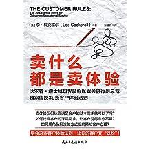 卖什么都是卖体验【迪士尼前副总裁独家传授39条客户体验法则】