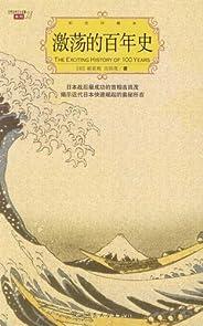 激荡的百年史(彩色珍藏版) (世界经典文化故事系列)