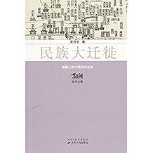 民族大迁徙 (地图上的中国历史)