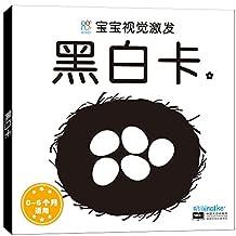 宝宝视觉激发·黑白卡:鸟巢(经典版)(0-6个月宝宝适用)