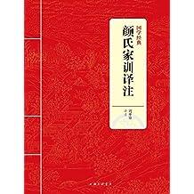 颜氏家训译注 (国学经典)