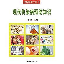 现代传染病预防知识 (现代健康生活书 2)