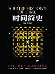 时间简史(插图本)(全球科学著作的里程碑,狂销超千万册的国际出版史奇观!科学苍穹上最闪耀的明星、普通人眼中理论物理的代言人——史蒂芬·霍金代表作!)