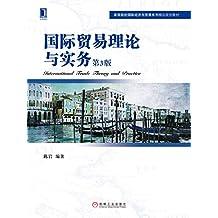 国际贸易理论与实务(第3版) (高等院校国际经济与贸易系列精品规划教材)
