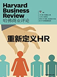 重新定义HR(《哈佛商业评论》增刊)