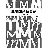 理想国译丛导读
