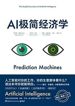 """""""AI极简经济学(读懂人工智能,掌握时代先机。凯文·凯利力荐,誉其为""""天才之举"""")"""",作者:[阿杰伊·阿格拉沃尔, 乔舒亚·甘斯, 阿维·戈德法布, 闾佳]"""