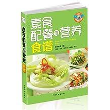 天天食谱:素食配餐与营养食谱(畅销彩色版)