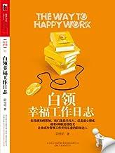 白领幸福工作日志 (湛庐文化•财富汇)