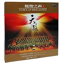 正版 柏菲唱片 辉煌之声1 天路 中国武警男声合唱团 1CD
