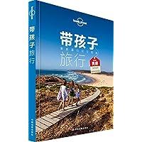 Lonely Planet孤独星球:带孩子旅行(2015年版)