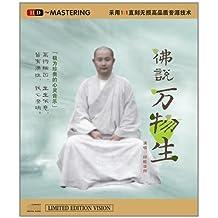 佛说万物生(CD)