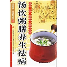 汤饮粥膳养生祛病 (国医绝学一日通系列丛书)