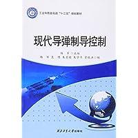 """工业和信息化部""""十二五""""规划教材:现代导弹制导控制"""