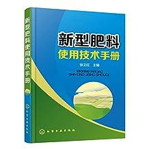新型肥料使用技术手册