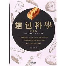 麵包科學·終極版:日本麵包師人手一本,將專業秘訣科學化,271個發酵基礎知識與烘焙原理,屹立不搖的唯一聖經