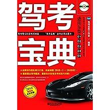 驾考宝典(全彩)(附CD光盘1张)