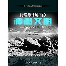 隐居月球地下的神秘文明——鲜为人知的月球人秘密 (21世纪大震撼权威经典)