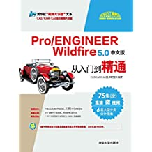 Pro/ENGINEER Wildfire 5.0中文版从入门到精通