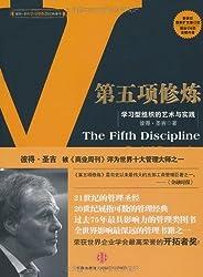 第五項修煉:學習型組織的藝術與實踐(中信管理經典)