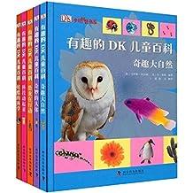 少儿科普书系·有趣的DK儿童百科(套装共8册)(11-14岁)