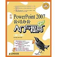 新编PowerPoint2007公司办公入门与提高(修订版)(附光盘1张)