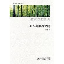 知识与教养之间(刘铁芳教育随笔)